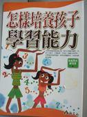 【書寶二手書T6/親子_HHU】怎樣培養孩子學習能力_家庭教育研究會