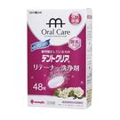 【日本KIYOU】假牙清潔錠-玫瑰(48錠)