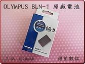 【福笙】OLYMPUS BLN-1 BLN1 原廠盒裝電池 E-M5 EM5 E-M1 EM1 E-P5 EP5