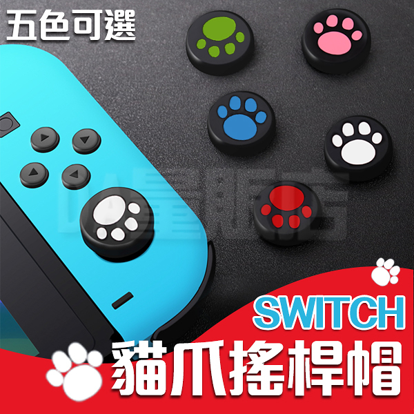 Nintendo Switch 蘑菇頭 香菇頭 Joy-Con 控制器 貓掌套 搖桿帽 矽膠 搖桿套 保護套 NS 矽膠搖桿套