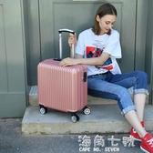 學生行李箱包萬向輪拉桿箱24寸男女20登機箱小清新22旅行箱子網紅 海角七號