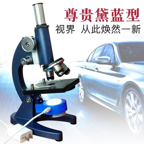 顯微鏡顯微鏡專業生物兒童科學實驗套裝便攜初中小學生光學顯微鏡1280倍 小山好物