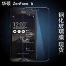 88柑仔店~~ 華碩ZenFone 6鋼化膜 華碩zenfone6保護贴膜 華碩zenfone6玻璃膜