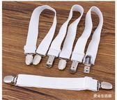 床笠沙發防滑固定可調拉伸松緊床單墊扣器 LY5306『愛尚生活館』