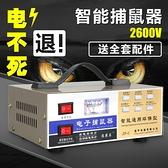 家用全自動電子高壓電貓滅鼠驅鼠機抓子籠捉耗子神器 陽光好物