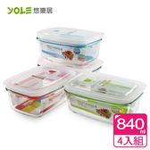 【YOLE悠樂居】氣閥耐熱玻璃保鮮盒-長形840ml(4入)