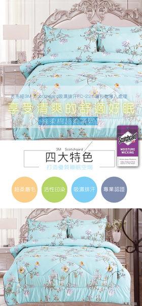 雙人床包/涼被四件組(清若芷蘭)含兩件美式信封薄枕套 3M吸濕排汗/活性絲柔棉 好夢寢具台灣製