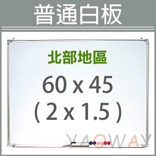【耀偉】普通白板60*45 (2x1.5尺)【僅配送台北地區】