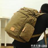 韓版後背包男大容量帆布旅游大背包學生書包戶外休閒旅行電腦背包【怦然心動】