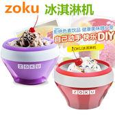 冰淇淋機炒冰 美國Zoku自制冰淇淋機兒童寶寶家用雪糕機冰激凌碗甜筒機 MKS 歐萊爾藝術館