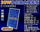 【久大電池】太陽能 12V 20W 多結晶 太陽能板 CE ISO ROHS IEC 國際認證 (超高品質.節電省錢)