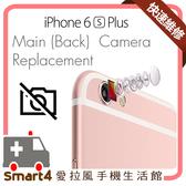 【愛拉風】台中手機維修 30分鐘快速完修 iPhone6s PLUS 主鏡頭故障 相機無法開啟 更換相機排線