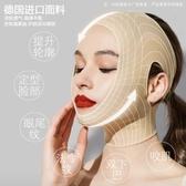 瘦臉神器v臉繃帶面膜美容儀法令紋塑形提拉緊致雙下巴面雕提拉帶 曼慕衣櫃