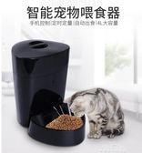 嘟嘟定時寵物喂食器貓咪智能自動喂食器狗糧貓糧自動投食機寵物  『夢娜麗莎精品館』YXS