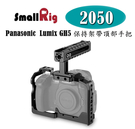 【EC數位】SmallRig 2050 Panasonic Lumix GH5 GH5S 專用提籠手把組 兔籠 Cage