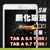 E68精品館 鋼化 平板 三星 TAB A 8.0 T350 / TAB A 9.7 T550 鋼化玻璃 防爆膜 螢幕保護貼 保貼 鋼膜