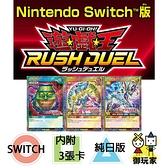 預購8/12 NS Switch 遊戲王 Rush Duel 最強大逃殺!! (內含3張遊戲王卡)純日版