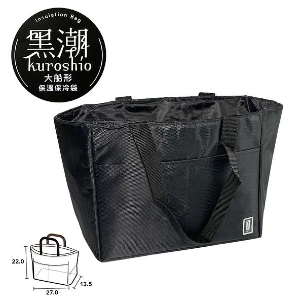 【大船形保溫保冷袋】保溫袋 保冷袋 提袋 船型 購物袋 買菜袋 SB0755 [百貨通]