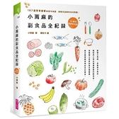 小雨麻的副食品全紀錄:167道寶寶超愛的當令食譜,過敏兒這樣吃也沒問題!