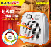 MAYLINK美菱 超導體三溫電暖器 ZW-106FH