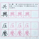 繁體字字帖簡化字對照字典識字卡硬筆成人練字帖   至簡元素