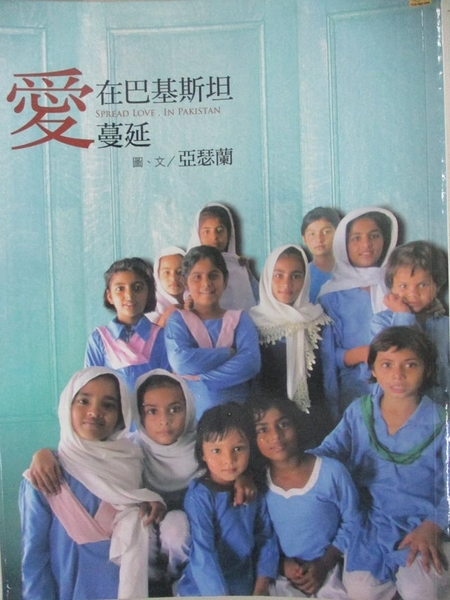 【書寶二手書T2/地理_KOU】愛在巴基斯坦蔓延_亞瑟蘭