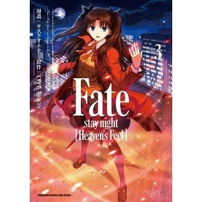 Fatestay night(Heavens Feel)(3)