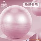瑜伽球孕婦專用助產分娩健身球減肥兒童感統訓練瑜珈平衡球大龍球【公主日記】