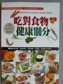 【書寶二手書T1/養生_ZAX】吃對食物健康100分_趙濰