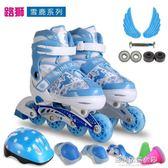 溜冰鞋兒童全套裝輪滑鞋小孩旱冰鞋滑冰鞋男女童可調閃光【蘇荷精品女裝】