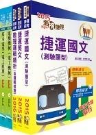 免運【鼎文公職‧國考直營】2W46 高雄捷運(外包電機技術員)套書(不含工業配電)