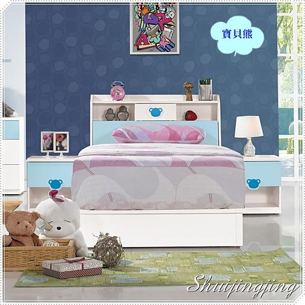【水晶晶家具/傢俱首選】粉紅結3.5呎床箱式單人床~~ [不含床頭櫃‧床墊‧書桌 ]ZX8238-3+177-3