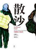 散沙:中國農民工的故事
