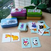 幼兒園兒童認知配對關聯卡片寶寶益智早教學