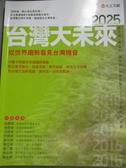 【書寶二手書T1/社會_JGI】2025台灣大未來_詹文男
