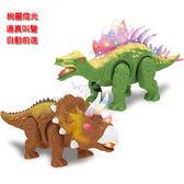 電動恐龍模型玩具聲光玩具自動行進三角龍劍龍46-00020【77小物】