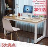電腦桌 簡易電腦桌台式桌家用寫字台書桌簡約現代鋼木辦公桌子雙人桌 DF  免運