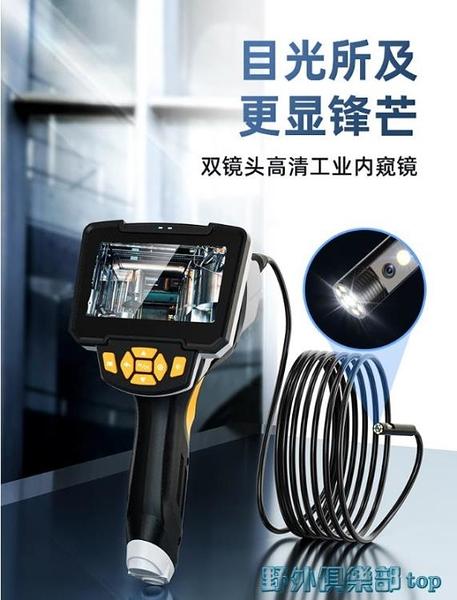 內視鏡 汽車維修管道工業內窺鏡子高清攝像頭汽修檢測4.3寸1080P防水探頭 快速出貨