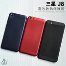 高效散熱 三星 J8 J810 *6吋 手機殼 硬殼 全包 超透氣 鏤空 蜂窩 散熱殼 霧面 防指紋 保護套