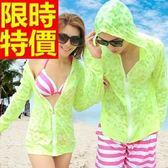 防曬外套(單件)-防紫外線經典抗UV薄款情侶款外套5色57l121[巴黎精品]