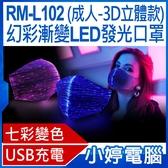 【3期零利率】全新 RM-L102 幻彩漸變LED發光口罩 成人3D立體款 派對必備 萬聖節裝扮 七彩顏色