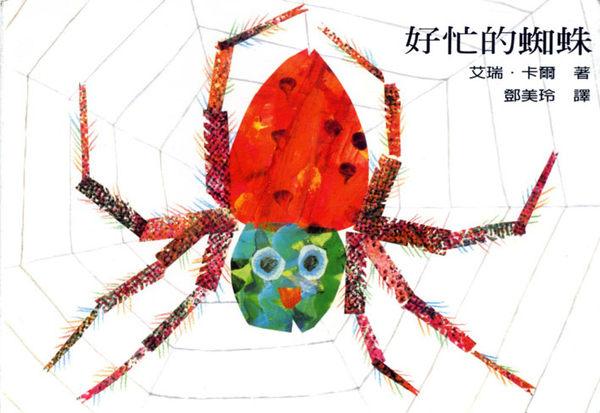 書立得-【艾瑞卡爾】好忙的蜘蛛