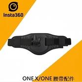 名揚數位 【ONE R、ONE X2、ONE X 適用】INSTA360腰帶配件 自行車騎行 摩托騎行 慢跑等運動