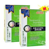 【買一送一】森田藥粧茶樹毛孔淨化調理面膜8枚入