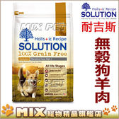 ◆MIX米克斯◆【一元加購送同款3磅】耐吉斯無穀食譜《成幼犬澳洲羊肉 16磅》狗飼料