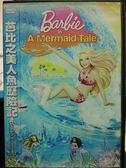 挖寶二手片-B33-106-正版DVD*動畫【芭比之美人魚歷險記】-跟著芭比一起倘佯碧海藍天*影印封面
