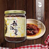 《好客-清亮農場》麻油薑(420g)_A014021