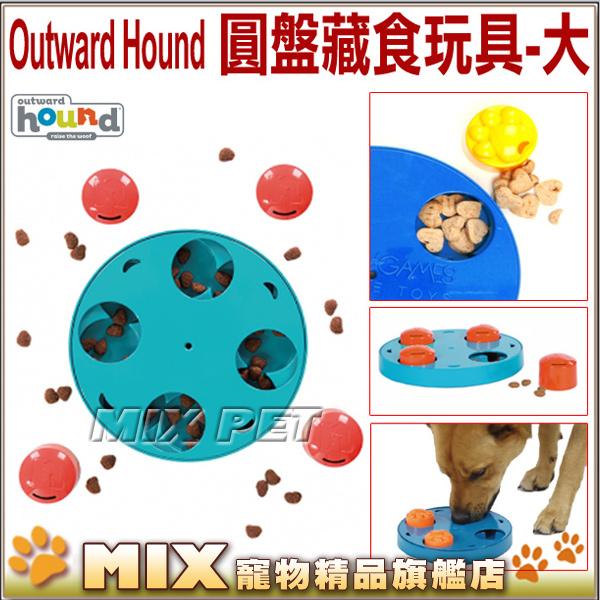 ◆MIX米克斯◆Outward Hound.圓盤藏食玩具(大),刺激狗狗的感官,挑戰智力,消除無聊的時光