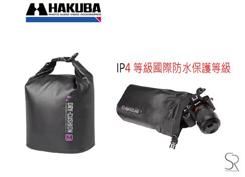 【聖影數位】HAKUBA DRY CUSHION POUCH BLACK IPX4 HA28986CN 防水相機包 M號