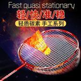 羽毛球拍2支單雙拍碳素家庭學生訓練輕質進攻型羽毛球拍 QQ3248『樂愛居家館』